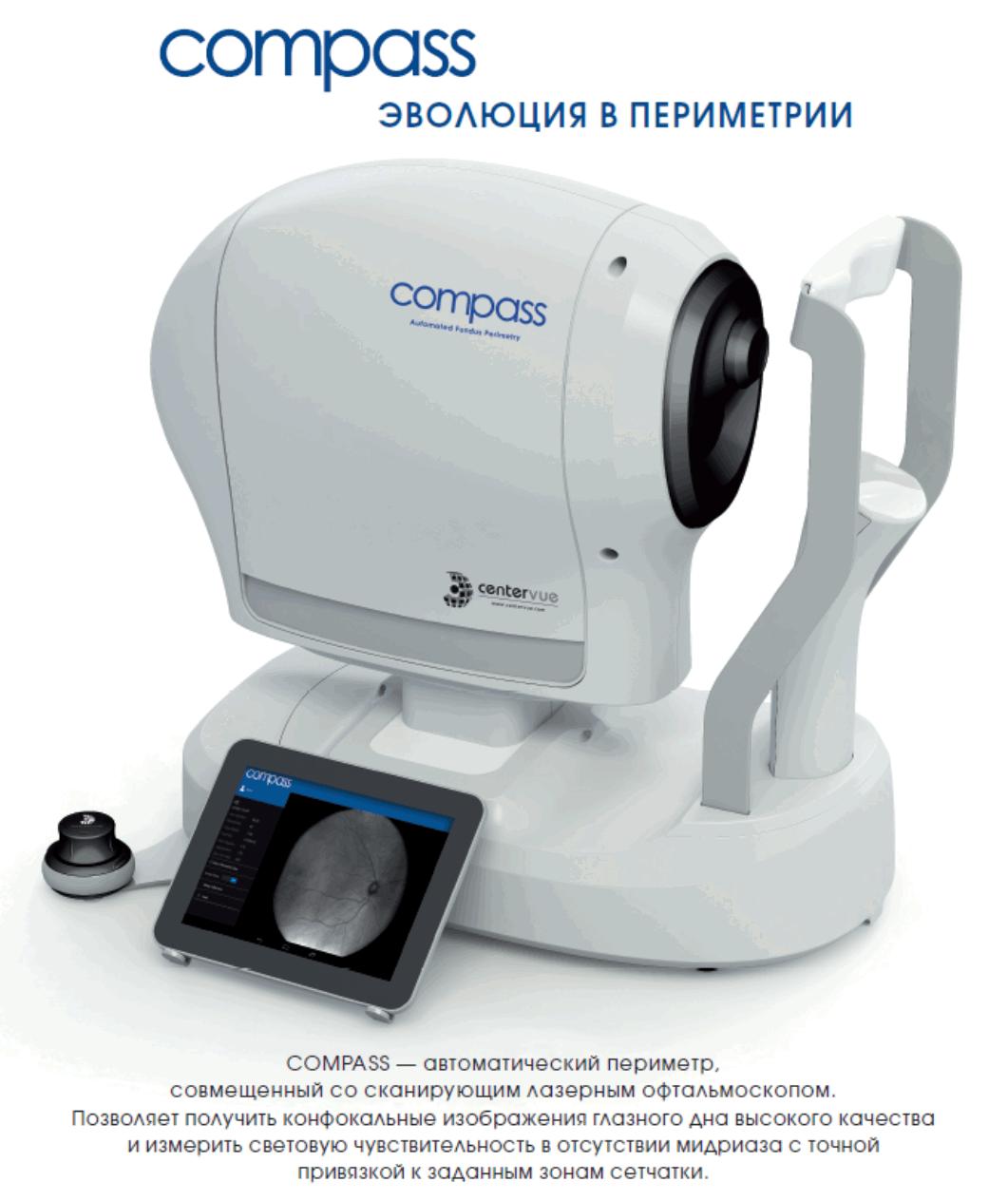 COMPASS — автоматический периметр,  совмещенный со сканирующим лазерным офтальмоскопом