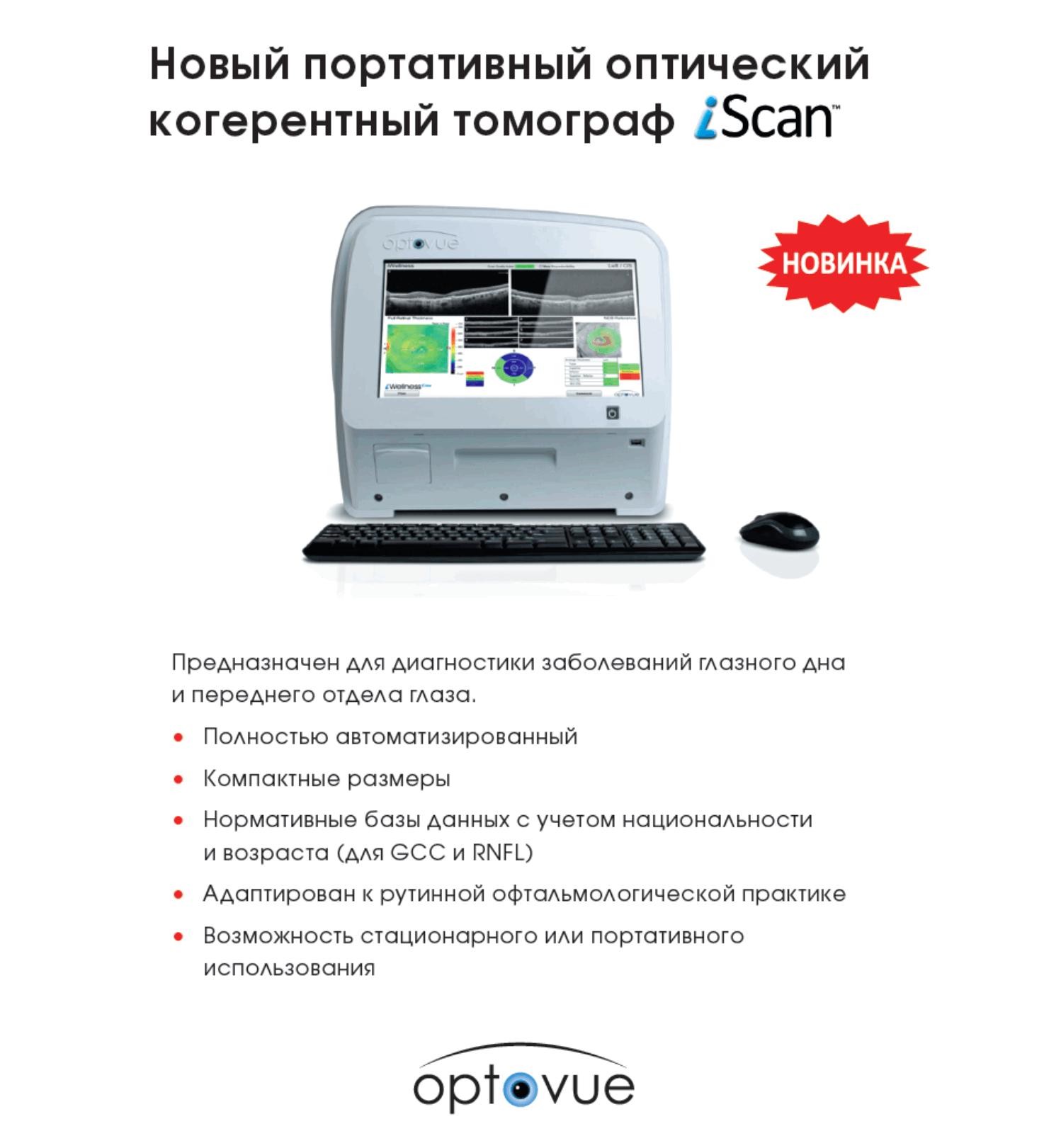 Новый портативный оптический когерентный томограф iScan